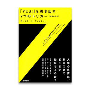 「YES」を引き出す7つのトリガー|ダン・ケネディ