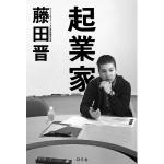 起業家_ビジネス書