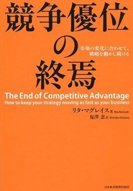 競争優位の終焉「市場の変化に合わせて、戦略を動かし続ける」