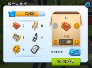 貿易センター値段の設定画面