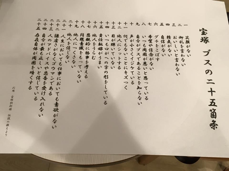 宝塚式ブスの25箇条