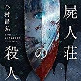 屍人荘の殺人|今村昌弘 /東京創元社