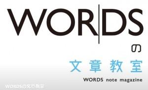 WORDSの文章教室