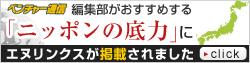 ベンチャー通信編集部がおすすめする「ニッポンの底力」にエヌリンクスが掲載されました