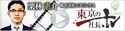 東京の社長・栗林憲介(株式会社エヌリンクス)