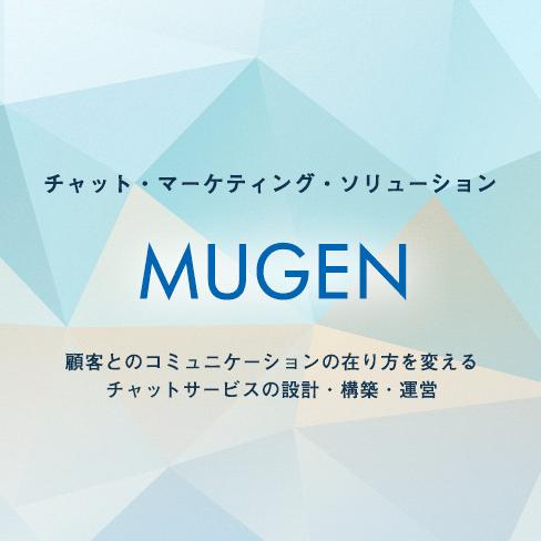 会話型コマース「MUGEN」