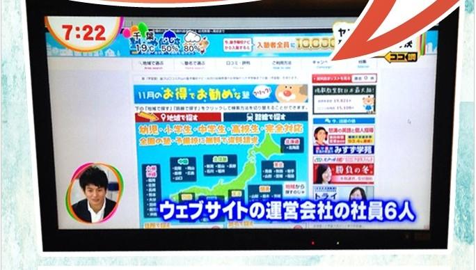 めざましTVに出演