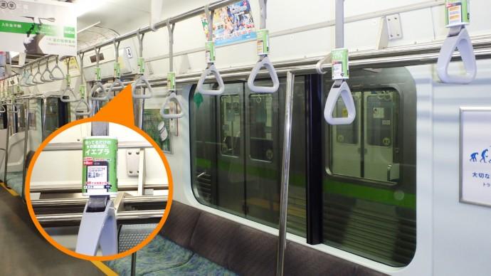 家AGENT+電車内つり革広告
